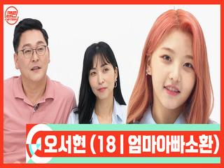 [캡틴/부모소환] 오서현 (18 | 엄마아빠소환)