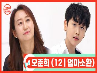 [캡틴/부모소환] 오준희 (12 | 엄마소환)