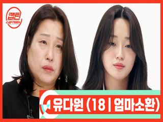 [캡틴/부모소환] 유다원 (18 | 엄마소환)