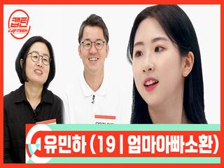 [캡틴/부모소환] 유민하 (19 | 엄마아빠소환)