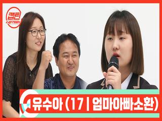 [캡틴/부모소환] 유수아 (17 | 엄마아빠소환)