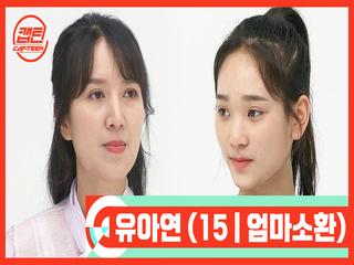 [캡틴/부모소환] 유아연 (15 | 엄마소환)