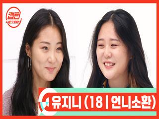 [캡틴/부모소환] 유지니 (18 | 언니소환)