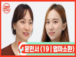 [캡틴/부모소환] 윤민서 (19 | 엄마소환)