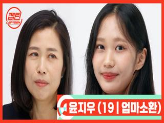 [캡틴/부모소환] 윤지우 (19 | 엄마소환)