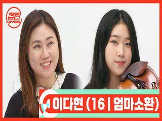 [캡틴/부모소환] 이다현 (16 | 엄마소환)