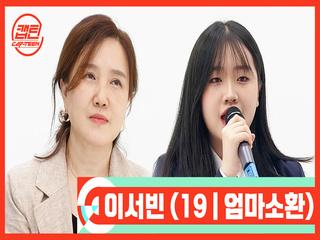 [캡틴/부모소환] 이서빈 (19 | 엄마소환)
