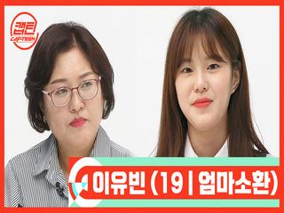 [캡틴/부모소환] 이유빈 (19 | 엄마소환)