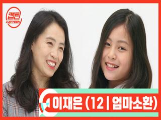 [캡틴/부모소환] 이재은 (12 | 엄마소환)