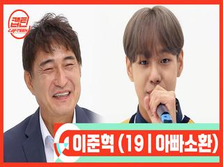 [캡틴/부모소환] 이준혁 (19 | 아빠소환)