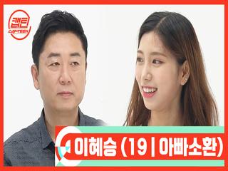 [캡틴/부모소환] 이혜승 (19 | 아빠소환)