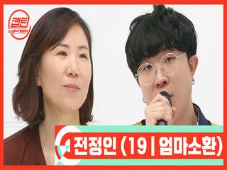[캡틴/부모소환] 전정인 (19 | 엄마소환)