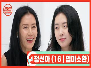 [캡틴/부모소환] 정선아 (16 | 엄마소환)
