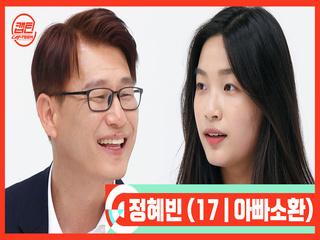 [캡틴/부모소환] 정혜빈 (17   아빠소환)