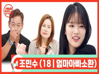 [캡틴/부모소환] 조민수 (18 | 엄마아빠소환)