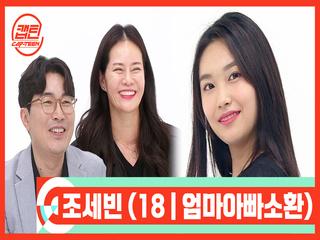 [캡틴/부모소환] 조세빈 (18 | 엄마아빠소환)