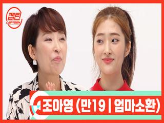 [캡틴/부모소환] 조아영 (만19 | 엄마소환)