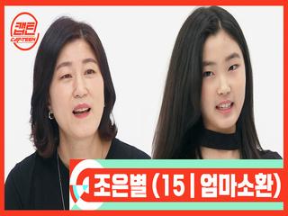 [캡틴/부모소환] 조은별 (15 | 엄마소환)