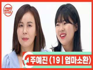 [캡틴/부모소환] 주예진 (19 | 엄마소환)