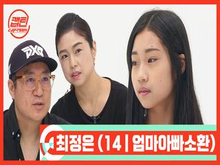 [캡틴/부모소환] 최정은 (14 | 엄마아빠소환)