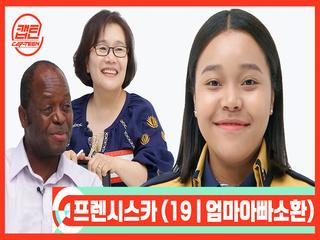 [캡틴/부모소환] 프렌시스카 (19 | 엄마아빠소환)