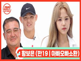 [캡틴/부모소환] 황보은 (만19 | 아빠오빠소환)