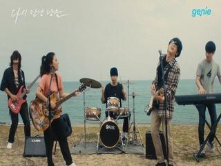 홍이삭 - [다시 만난 날들] '잠자리 지우개' M/V 영상