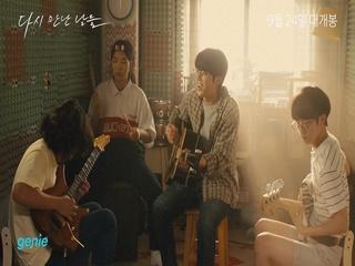 홍이삭 - [영화 '다시 만난 날들'] 메인 예고편