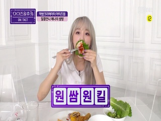 [ON TACT/먹방CAM] 달콤언니 예나의 쌈방