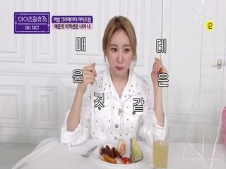 [ON TACT/먹방CAM] 초보 먹방러 채연이의 유튜브 입성기