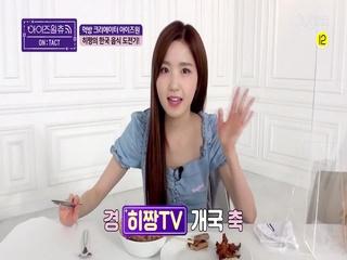 [ON TACT/먹방CAM] 히토미의 한국 음식 도전기