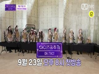 [1회/예고] '요즘 가장 핫한 사람들과 콜라보 방송 대기중★' 아이즈원츄-ON TACT 9/23(수) 밤 8시 첫방송