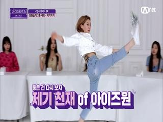 [1회] 해보겠다는 마음으로 내동댕이! /(ㅇ_ㅇ)/ 아이즈원의 제기차기 도전기