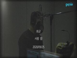 (Koon) 최군 - [사랑 참] 앨범 녹음 현장