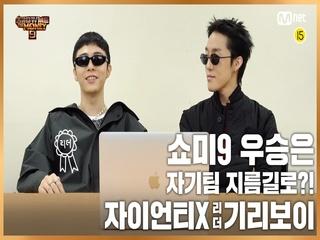 [SMTM9] 24h QUESTIONS - RESFACT '자이언티 X 기리보이' ver. I 10월 첫 방송