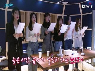 WIZ N - [너랑 나, 우리] 앨범 제작 메이킹