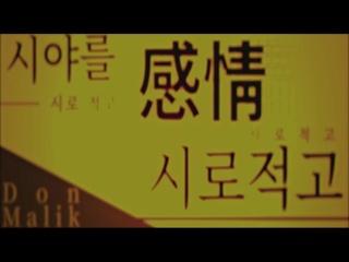 세대 (Feat. 던말릭 & Tiger JK)