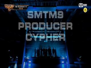 [SMTM9] PRODUCER CYPHER MV I 10월 16일 (금) 밤 11시 첫.방.송