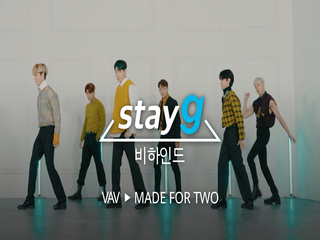 [stayg] VAV - MADE FOR TWO 비하인드