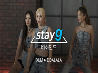 [stayg] XUM - DDALALA 비하인드