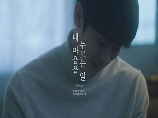 내 마음을 누르는 일 (Daystar) (MV Teaser #1)