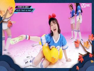 [한가위 특집] '엠카 댄스 챌린지' 씨스타 - Touch my body