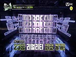 [NCT WORLD 2.0] NCT 2020?23명 리얼리티 최초 공개!