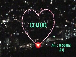 Cloud (Feat. 초아)