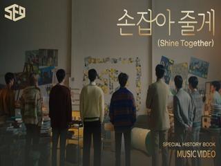 손잡아 줄게 (Shine Together)