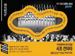 [관현악시리즈Ⅱ '국악관현악과 한국 합창 : 시조 칸타타'] SPOT 영상