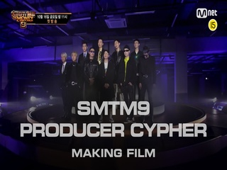 [SMTM9] PRODUCER CYPHER MAKING FILM I 10월 16일 (금) 밤 11시 첫.방.송