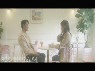 소개팅 날 (Teaser 1)