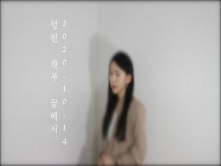 텅 빈 하루 끝에서 (Live Ver.) (Teaser)