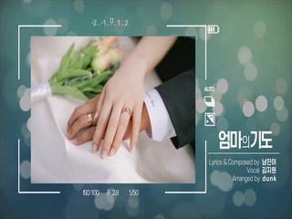 엄마의 기도 (결혼식 축가) (Feat. 김지원)